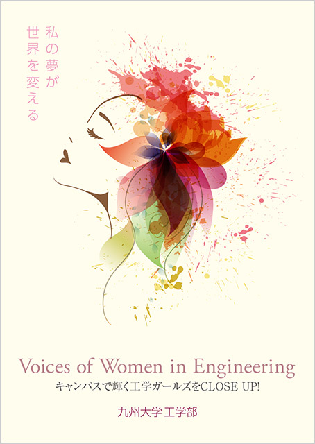 Voices of Women in Engineering