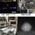 機能無機材料工学研究室