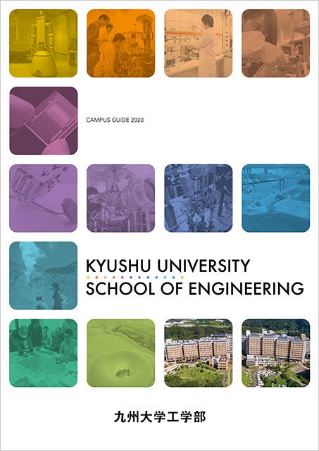 工学部 Campus Guide 2020