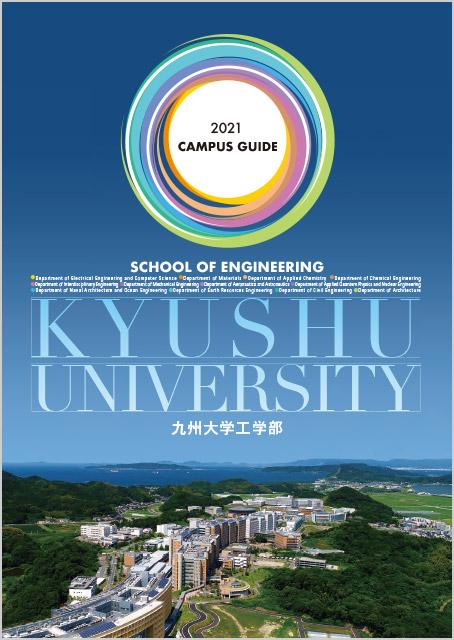 工学部 Campus Guide 2021