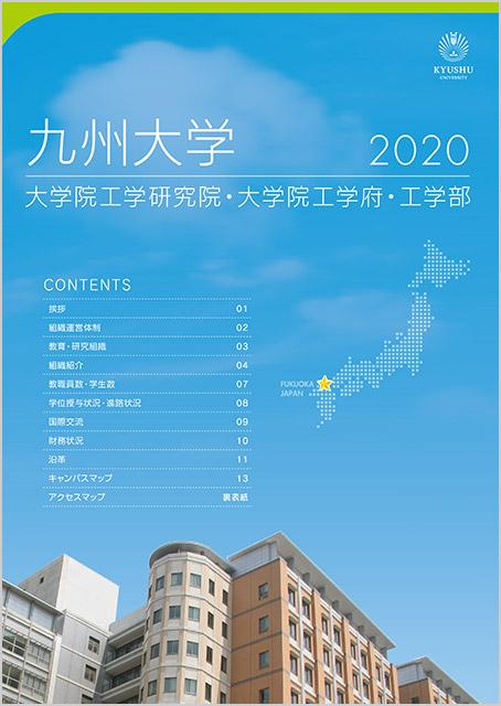 大学院工学研究院・大学院工学府・工学部 概要 2020