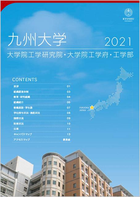 大学院工学研究院・大学院工学府・工学部 概要 2021